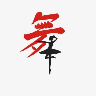 字体舞设计PNG