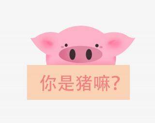 卡通粉色小猪插画
