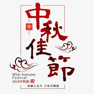 中秋佳节传统节日祥云红色毛笔书法灯笼喜庆过节
