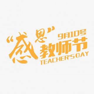 感恩教师节海报艺术字