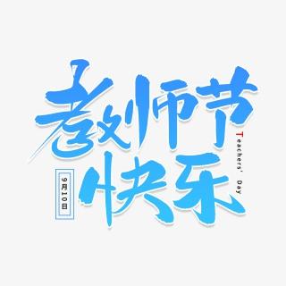 教师节快乐艺术字体