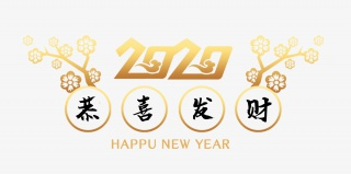 2020恭喜发财春节字体设计