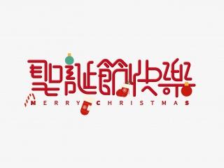 圣诞节快乐字体设计