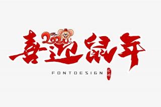 喜迎鼠年字体设计