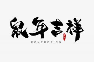 鼠年吉祥字体设计