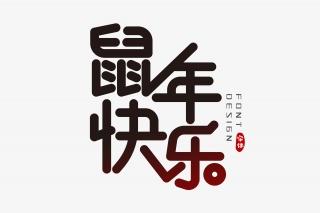 鼠年快乐字体设计
