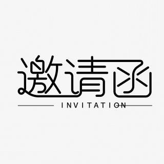 邀请函简约艺术字体