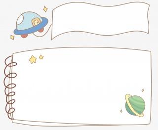 卡通飞船星球边框