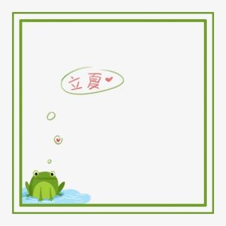立夏边款青蛙免抠PNG