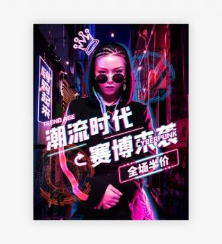 赛博朋克女装促销海报banner