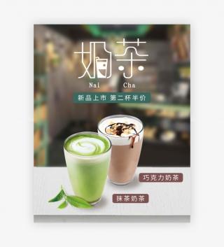 简约清新奶茶食品茶饮上新促销活动海报奶茶海报