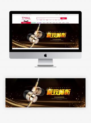 黑金极致冷酷数码手机耳塞音乐海报banner