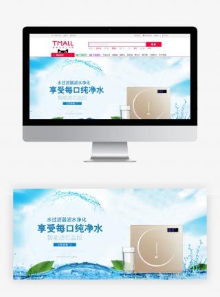 小清新淘宝净水器全屏轮播广告PSD分层素材
