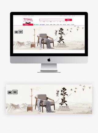 中国风古典古风家具全屏海报banner