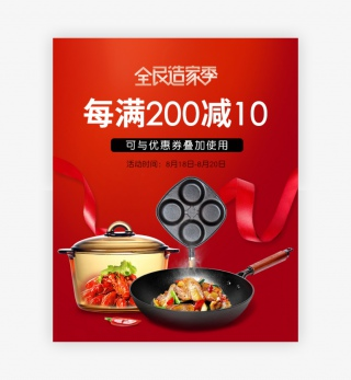 全民造家季厨具锅具红色全屏海报