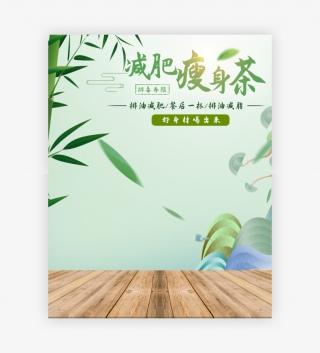 清新简约风格排毒减肥瘦身茶海报设计