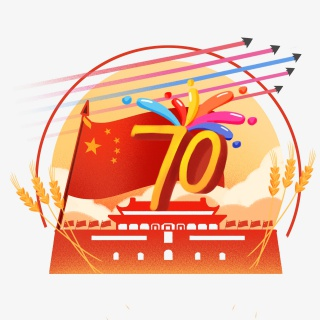 国庆70周年建国十月一日