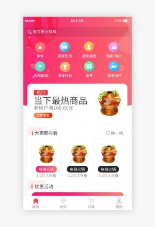 粉色渐变商城主页移动端app界面