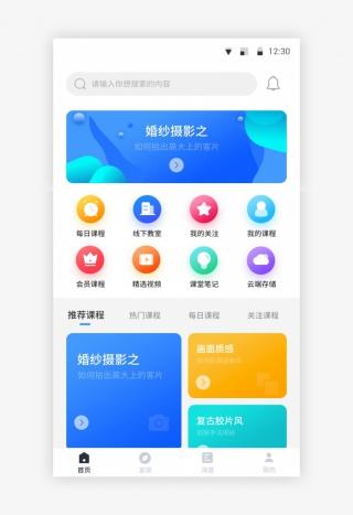 UI设计首页页面