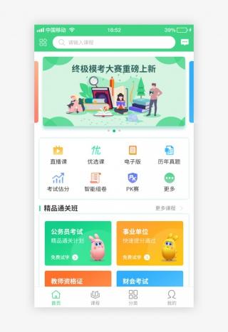 UI设计学习类app首页界面
