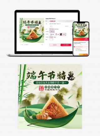 传统古典端午节粽子节美食生鲜主图直通车