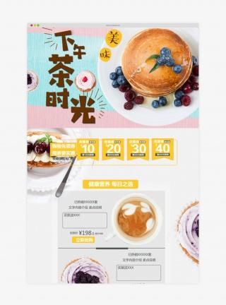 小清新简约蛋糕点心五谷杂粮美食首页设计