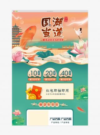 国潮风中国美食插画坚果礼盒食品茶饮国潮首页