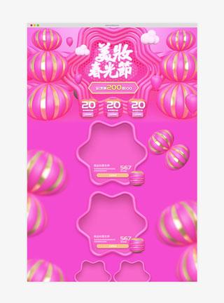 美妆春光节粉紫色系立体卡通风38妇女节活动电商模板