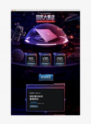 时尚酷炫科技风国庆焕新数码家电类笔记本电脑主机活动促销首页