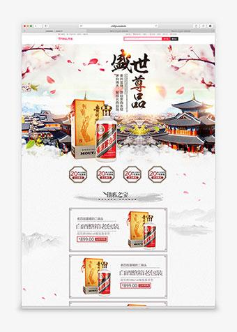 中国风养身酒药酒果酒白酒