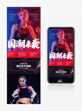 红色大气高端中国风新国潮街舞套装详情页