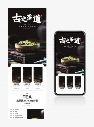 电商简约食品茶饮通用类茶叶详情页