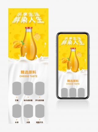 黄色芒果芝士果汁饮品详情页通用