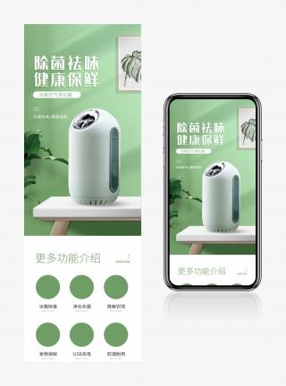 大气时尚简约冰箱空气净化器详情页设计图片