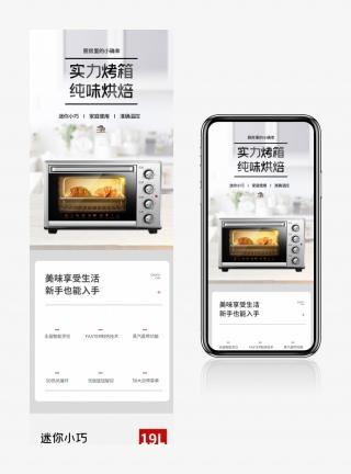 京东小清新简约时尚电烤箱详情页