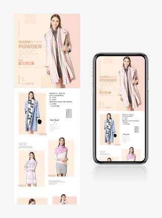 粉色大气风衣外套女装模板