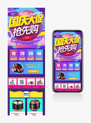 国庆节快乐手机淘宝首页