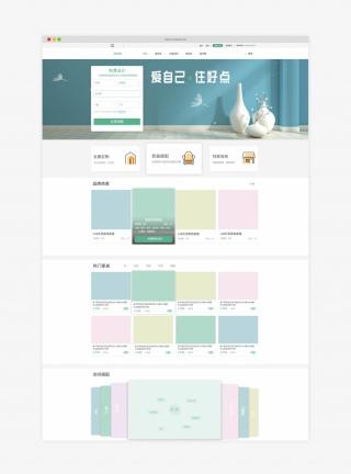 家装软装室内装修企业网站首页设计