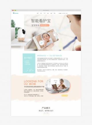 ebemate智能看娃神器企业展示官方网站