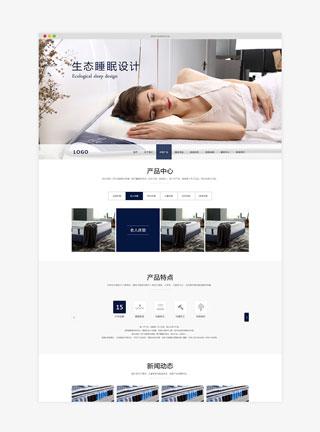 生态睡眠设计床垫