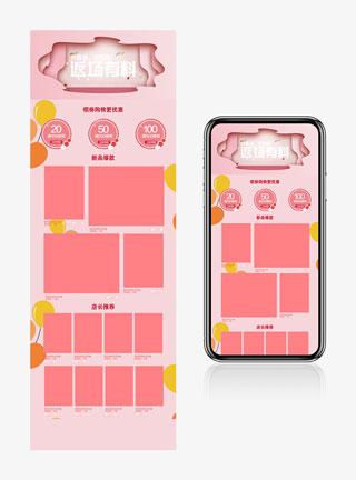 双十一返场粉色系简约电商首页模板