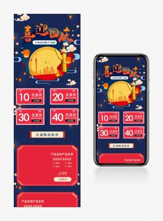简约红蓝色中秋国庆双佳节店铺促销移动首页