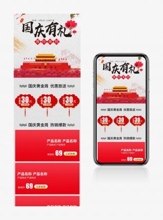 中国风电商国庆长假活动无线端通用首页手机端首页