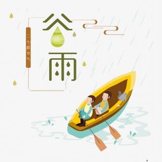 二十四节气谷雨主题手绘插画设计