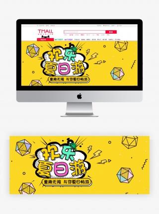 京东简约几何卡通图形背景儿童服饰童装日常海报背景