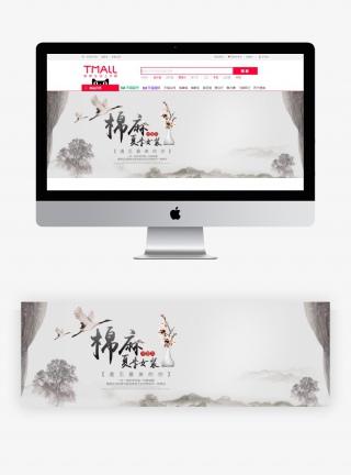 中国风女装海报背景
