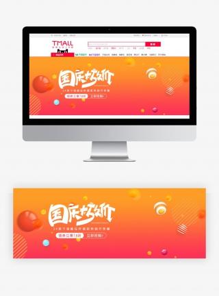 渐变简约时尚促销国庆大惠战海报
