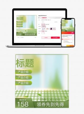 京东简约小清晰日常主图家居产品食品茶饮数码家电直通车图