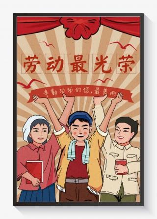 五一劳动节劳动最光荣插画