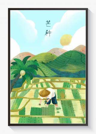 24节气芒种风景稻田农民种植插秧卡通插画